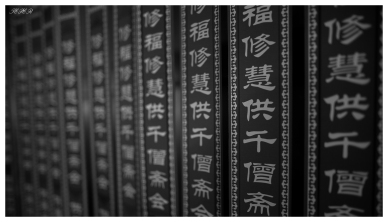 Jing'an temple. 5D Mark III | 24mm 1.4 Art